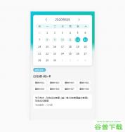 js手机日历签到提示特效代码免费下载