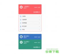 vue.js多张银行卡切换特效代码免费下载