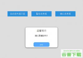 jQuery弹出提示层插件特效代码免费下载