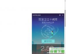 js仿360安全卫士弹窗特效代码免费下载