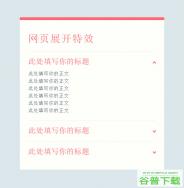 CSS3下拉列表收缩展开特效特效代码免费下载
