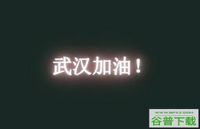 CSS3武汉加油发光字体特效特效代码免费下载