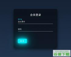 CSS3会员登录窗口模板特效代码免费下载