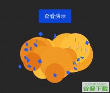 CSS3点击按钮爆炸动画特效特效代码免费下载