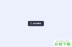 CSS3 SVG清空回收站按钮特效特效代码免费下载
