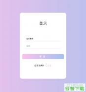 CSS3紫色渐变登陆框表单特效代码免费下载