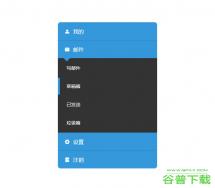 js蓝色手风琴图标菜单特效特效代码免费下载