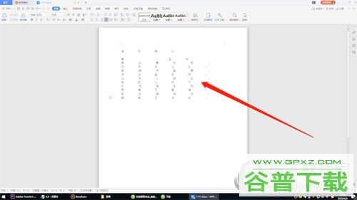 WPS怎么调字间距 文字距离设置方法