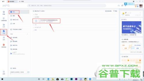 WPS怎么改文件名 文档名称修改方法
