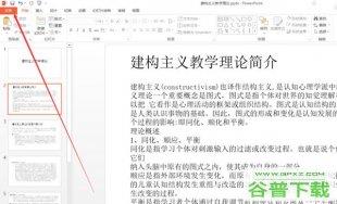 PPT2013怎么转换成word文档 其实很简单