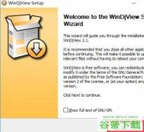 djvu阅读器(WinDjView)如何安装-djvu阅读器(WinDjView)安装教程