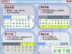 正宗笔画输入法怎么使用-正宗笔画输入法教程