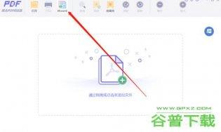 极光PDF阅读器怎么合并PDF文件 合并方法介绍