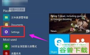 常用的 windows10 中文语言设置方法