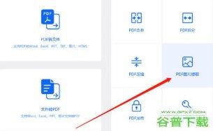爱转换PDF转换器怎么提取图片 提取方法介绍