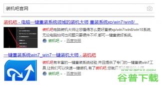win7重装系统教程