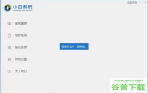 华硕win10重装系统步骤