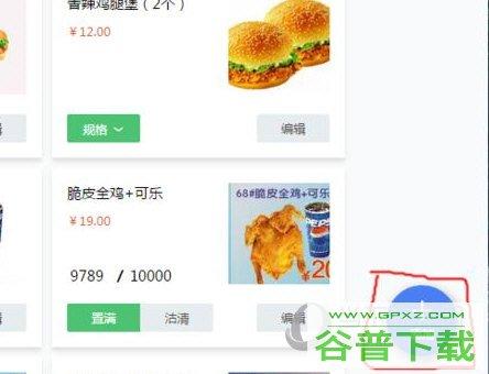 饿了么商家版如何添加菜品 添加方法介绍