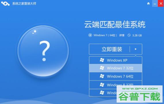 w8一键重装系统软件使用教程