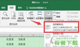 Excel2010怎么冻结我选定的那一行 操作方法