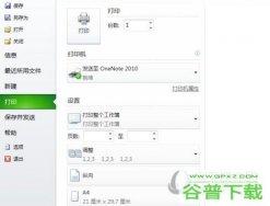 Excel2010怎么打印预览 操作方法