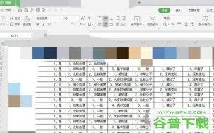 Excel2010怎么设置阅读模式 操作步骤