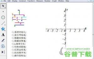 几何画板如何画正比例函数图像 绘制方法介绍