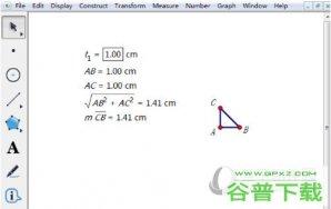 几何画板怎么绘制无理数点 绘制方法介绍