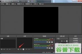 OBS Studio如何录屏 OBS Studio录屏的具体方法