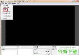 OBS Studio录制游戏时为什么会卡顿-OBS Studio教程