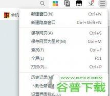 360极速浏览器怎么将文件用pdf保存 打印一下即可