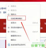 搜狗高速浏览器怎么设置兼容模式 兼容性视图切换技巧