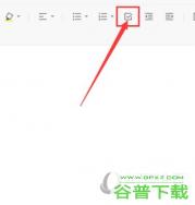腾讯文档怎么添加待办事项 待办插入方法介绍