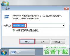 win7电脑怎么设置阻止自动安装软件