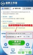 晨枫u盘启动盘制作步骤教程