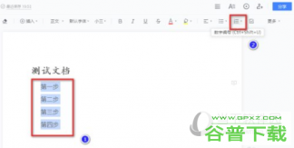 腾讯文档怎么添加序号 序号编辑方法介绍