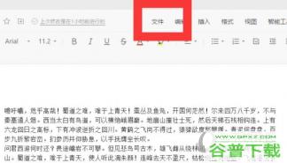 腾讯文档怎么保存为模板 文本模板设置方法