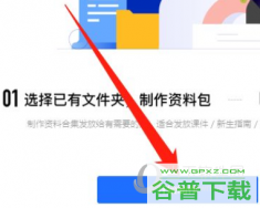 腾讯文档怎么制作资料包 巧用文档编辑功能
