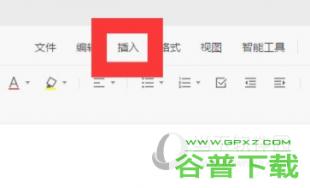 腾讯文档怎么设置页码 每页都清清楚楚