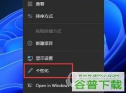 Windows11主题怎么换 Win11更换主题教程